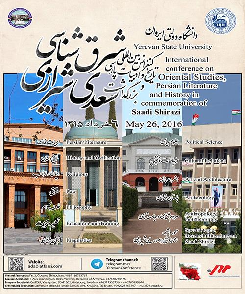 همایش بین المللی همایش بین المللی شرق شناسی، تاریخ و ادبیات پارسی