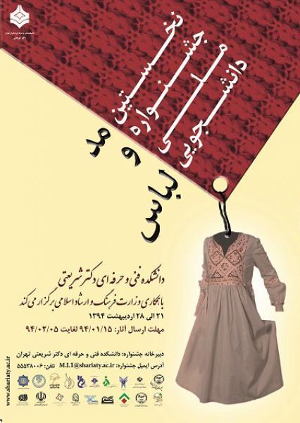 اولین جشنواره ملی مد و لباس