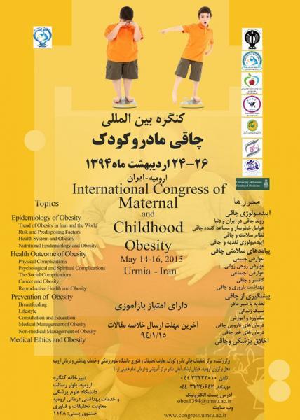 کنگره بین المللی چاقی مادر و کودک