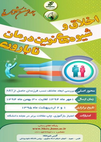 چهارمین همایش ملی اخلاق و شیوه های نوین درمان ناباروری