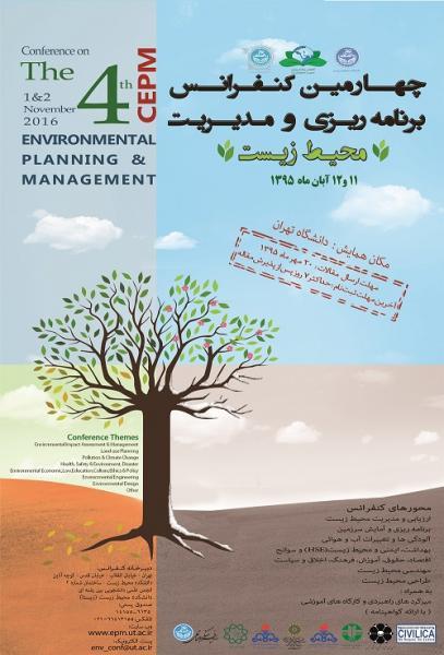 چهارمین کنفرانس بین المللی برنامه ریزی و مدیریت محیط زیست