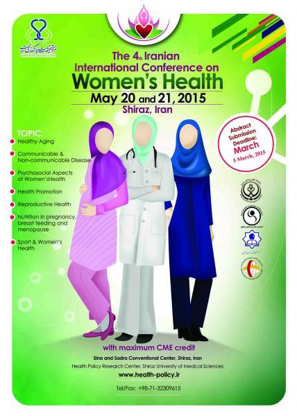 چهارمین سمینار بین المللی سلامت زنان