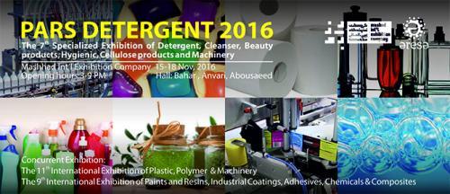 هفتمین نمایشگاه تخصصی شوینده ها – مواد پاک کننده –محصولات بهداشتی و ماشین آلات - مشهد