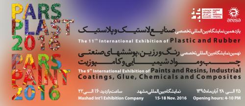 نهمین نمایشگاه بین المللی تخصصی رنگ و رزین –پوششهای صنعتی – چسب و مواد شیمیایی و کامپوزیت ها  - مشهد