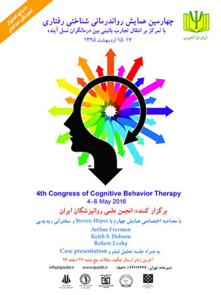 چهارمین همایش روان درمانی شناختی رفتاری