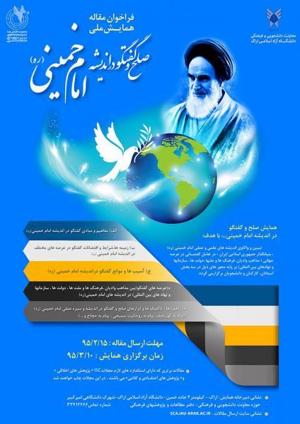 همایش ملی صلح و گفتگو در اندیشه امام خمینی (ره)