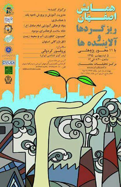 همایش اصفهان ریزگردها و آلاینده ها