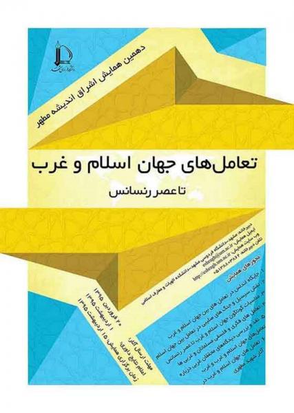 همایش ملی تعامل های جهان اسلام و غرب تا عصر رنسانس