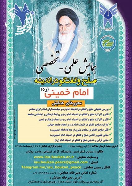 همایش علمی تخصصی صلح و گفتگو در اندیشه امام خمینی (ره) - بوکان