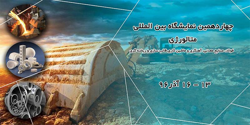 چهاردهمین نمایشگاه بین المللی متالورژی (فولاد، صنایع معدنی، آهنگری و ماشین کاری، قالب سازی و ریخته گری) تهران - 96
