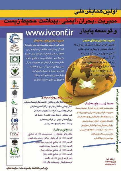 اولین همایش ملی مدیریت بحران،ایمنی، بهداشت، محیط زیست و توسعه پایدار
