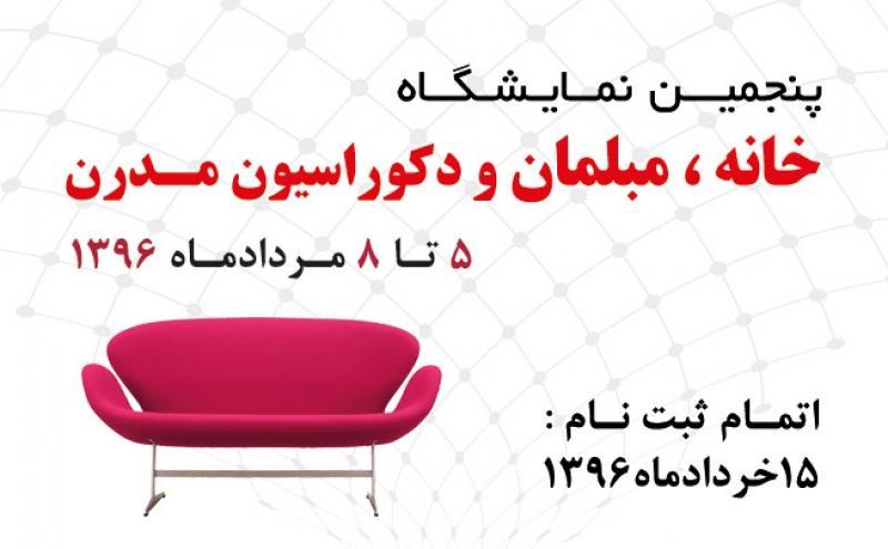 پنجمین نمايشگاه خانه، مبلمان و دكوراسيون مدرن  - اصفهان