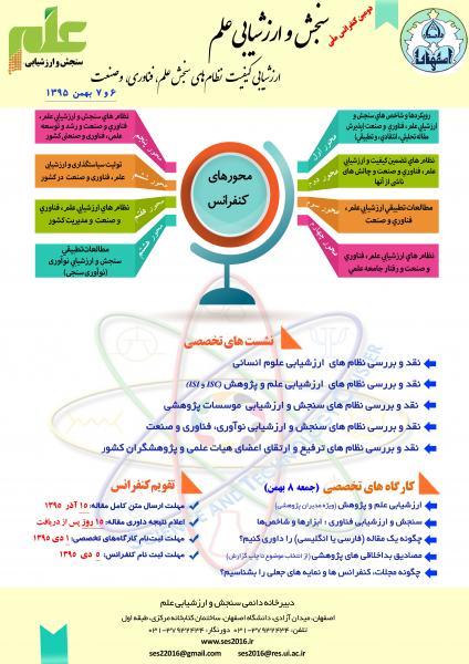 دومین کنفرانس ملی سنجش و ارزشیابی علم