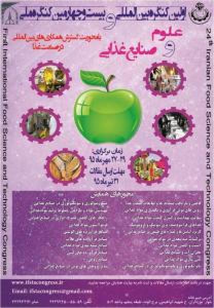 اولین کنگره بین المللی و بیست و چهارمین کنگره ملی علوم و صنایع غذائی ایران