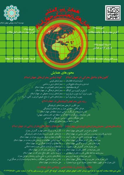 اولین همایش بین المللی بحرانهای ژئوپلیتیکی جهان اسلام