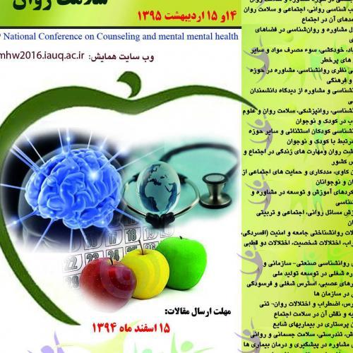 چهارمین همایش ملی مشاوره وسلامت روان