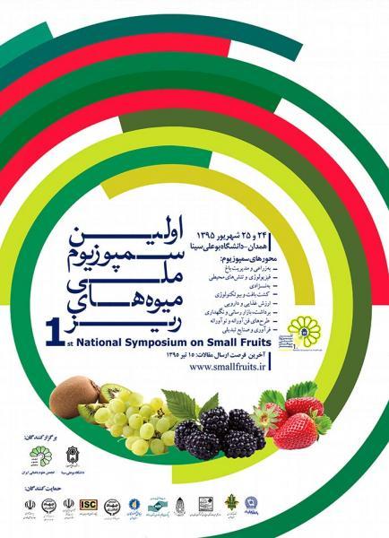 اولین سمپوزیوم ملی میوه های ریز