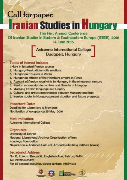 کنفرانس مطالعات ایرانی در مجارستان