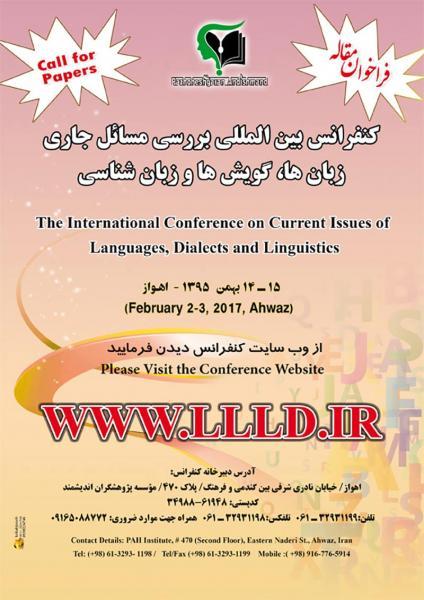 کنفرانس بین المللی بررسی مسائل جاری زبان ها، گویش ها و زبان شناسی
