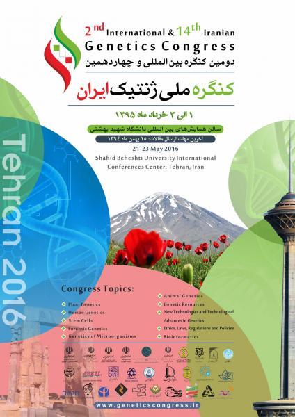 دومین کنگره بین المللی و چهاردهمین کنگره ملی ژنتیک ایران