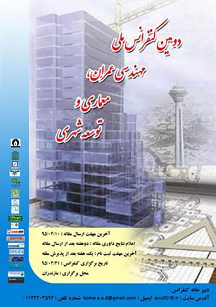 دومین کنفرانس ملی مهندسی عمران، معماری و توسعه شهری