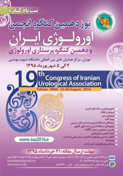 نوزدهمین کنگره انجمن اورولوژی ایران