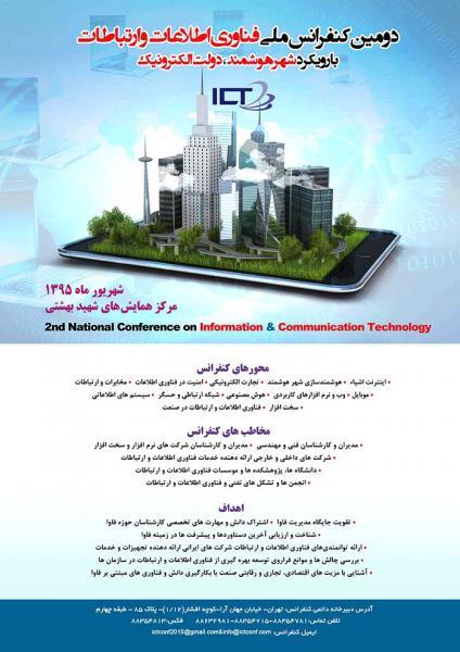 دومین کنفرانس فناوری اطلاعات و ارتباطات با رویکرد شهر هوشمند ،دولت الکترونیک