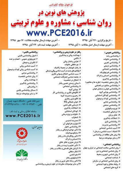 نخستین کنفرانس ملی پژوهش های نوین در روان شناسی، مشاوره و علوم تربیتی