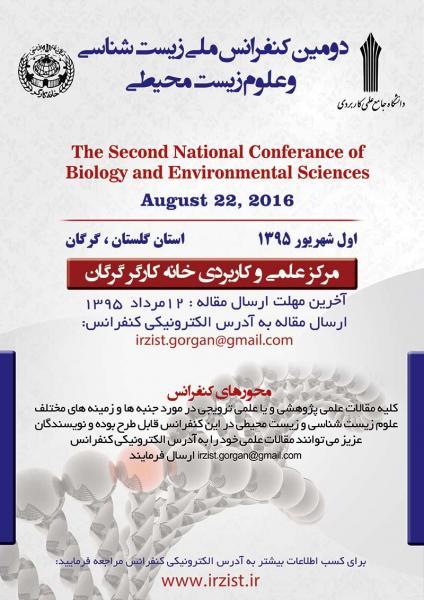 دومین کنفرانس ملی زیست شناسی و علوم زیست محیطی