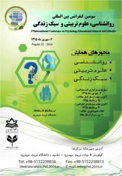 سومین کنفرانس بین المللی روانشناسی،علوم تربیتی و سبک زندگی