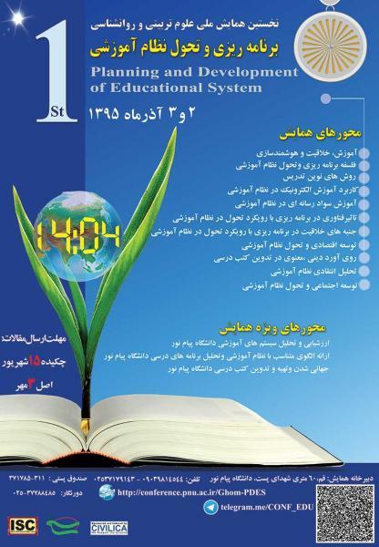 نخستین همایش ملی برنامه ریزی و تحول نظام آموزشی