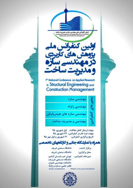 اولین کنفرانس ملی پژوهش های کاربردی در مهندسی سازه و مدیریت ساخت
