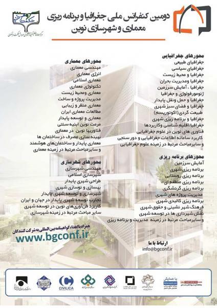 دومین کنفرانس ملی جغرافیاو برنامه ریزی،معماری و شهرسازی نوین
