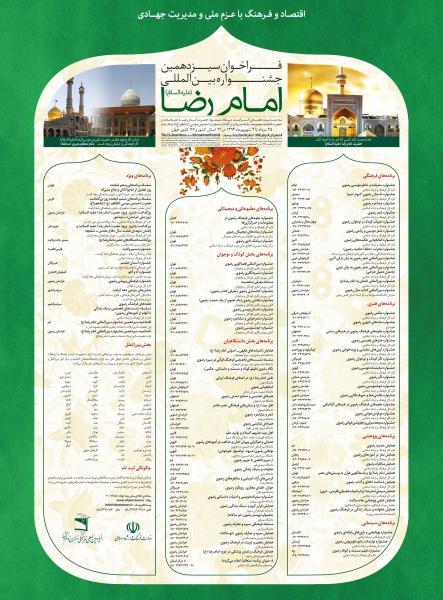 سیزدهمین جشنواره بین المللی امام رضا علیه السلام