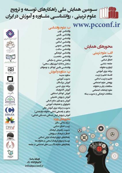 سومین همایش ملی راهکارهای توسعه و ترویج علوم تربیتی ،روانشناسی ، مشاوره و آموزش در ایران