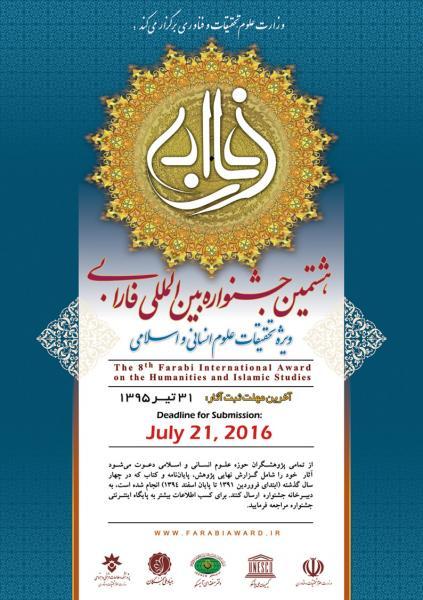 هشتمین جشنواره بین المللی فارابی
