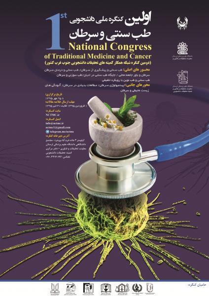 اولین کنگره ملی دانشجویی طب سنتی و سرطان
