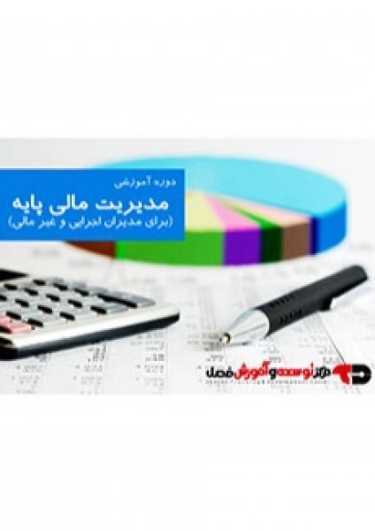 دوره مدیریت مالی پایه (برای مدیران اجرایی)