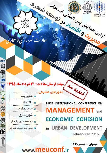 اولین همایش بین المللی انسجام مدیریت و اقتصاد در توسعه شهری