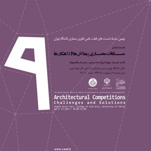 ششمین نشست مسابقات معماری چالشها و راهکارها