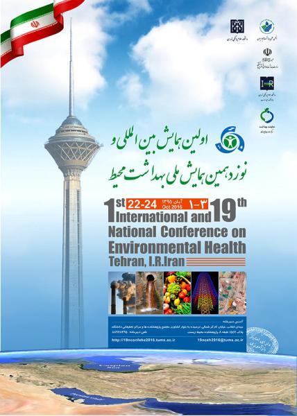 اولین همایش بین المللی و نوزدهمین همایش ملی بهداشت محیط