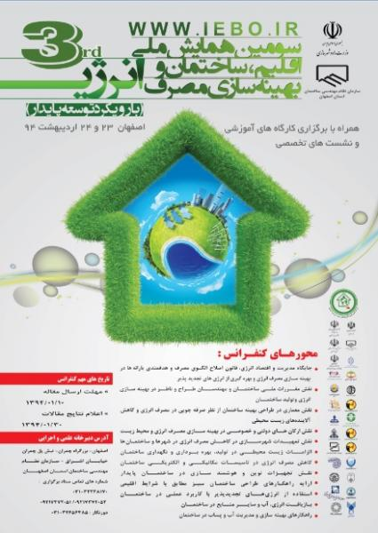 سومین همایش ملی اقلیم، ساختمان و بهینه سازی مصرف انرژی با رویکرد توسعه پایدار