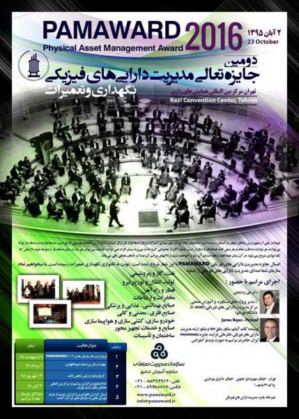 دومین جایزه ملی مدیریت دارایی فیزیکی ایران