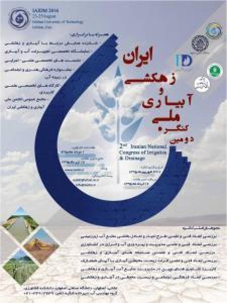 دومین کنگره آبیاری و زهکشی ایران