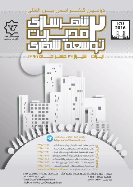 دومین کنفرانس بین المللی شهرسازی ، مدیریت و توسعه شهری