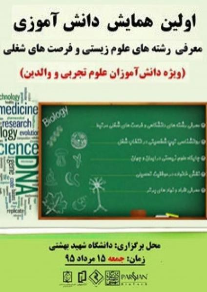 اولین همایش دانش آموزی معرفی رشته های علوم زیستی و فرصت های شغلی