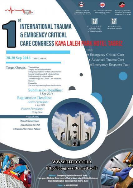 همایش بین المللی تروما و مراقبتهای بحرانی اورژانس