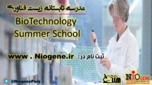مدرسه تابستانه زیست فناوری