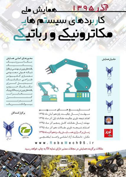 اولین همایش ملی کاربردهای سیستم های مکاترونیکی و رباتیکی
