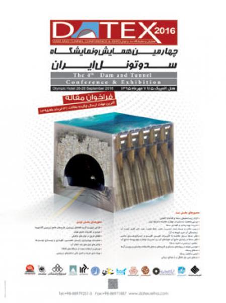 چهارمین همایش ونمایشگاه سد و تونل ایران